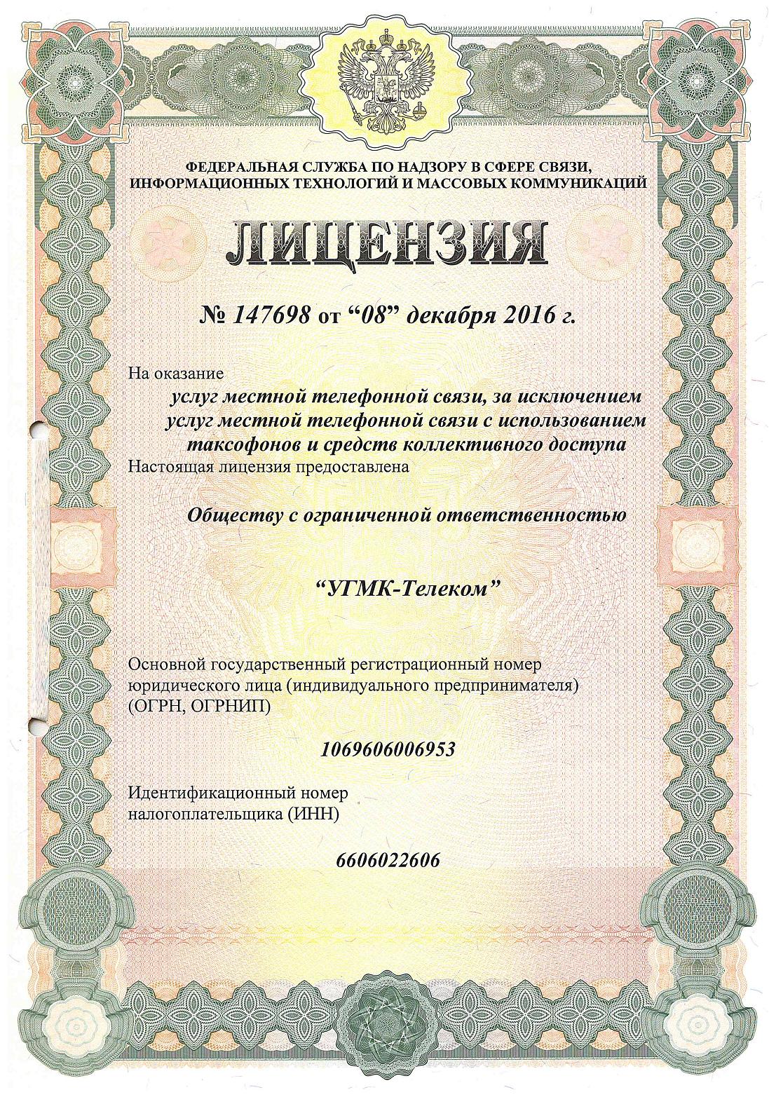 147698 МТС Алтайский край